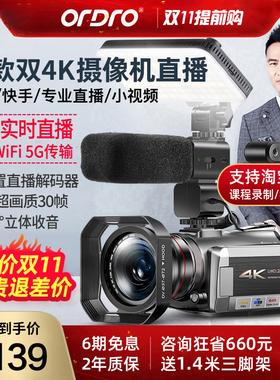 台湾欧达4K直播摄像机高清专业64倍数码变焦DV虎牙淘宝直播AZ50