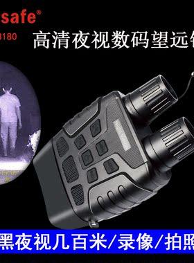 红外线夜视仪数码摄像机望远镜非热成像变焦微光照相机录像拍照