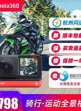 Insta360 ONE R高清oner防抖Vlog数码摄像全景骑行运动相机送好礼