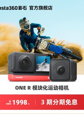 【Insta360影石ONE R双镜头版】运动全景相机数码摄像机防抖智能