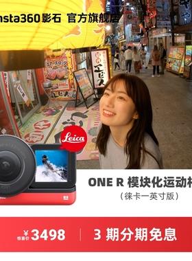 【6期分期免息】Insta360 ONE R徕卡Vlog相机运动相机数码摄像机