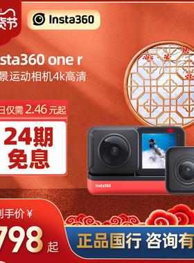 Insta360 one r全景运动相机4k高清摩托骑行防水抖影石数码摄像机