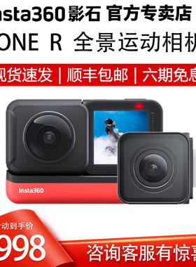 Insta360全景vlog运动相机360度4K防水防抖one r数码摄像头骑行