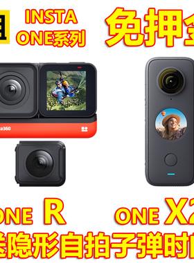 出租赁Insta360 ONE X2 R二代防抖防水Vlog全景4K运动数码摄像机