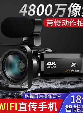 数码摄像机4K高清专业带WiF家用旅游DV录像机Vlog快手摄影照相机