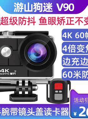 QOER V90旅游山狗迷运动相机4K数码摄像机Vlog高清DV专业旅游潜水
