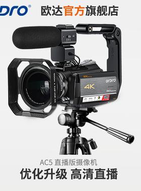 欧达AC5高清数码摄像机电商淘宝直播摄像头防抖拍摄DV摄影机4K