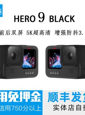 租GoPro HERO 9 Black 5K运动相机狗9Vlog数码摄像机内啥租赁
