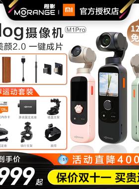 小米橙影智能摄影机M1 Pro美颜vlog摄像机4K高清数码口袋云台相机