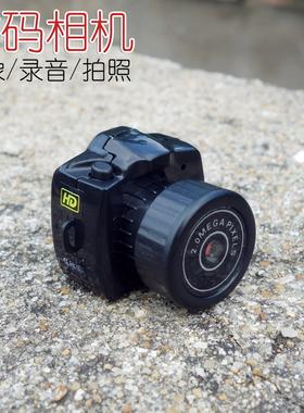 可爱照相机DV 数码摄像机 无屏幕录像录音记录仪可作同学开学礼品