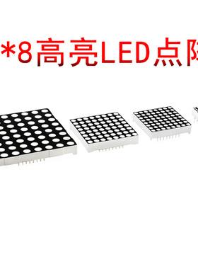8*8点阵5mm数码管3.7mm发光LED数字屏3mm显示器1.9mm共阴AS共阳BS