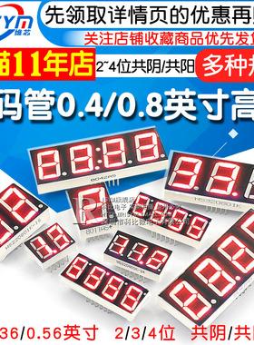 数码管0.28 0.4英寸0.8英寸2/3/4位共阴/共阳红色数字显示管时钟