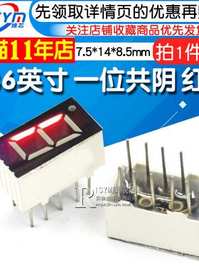 Risym 红色 高亮 一位共阴 数码管 1位共阴0.36英寸 数字显示管