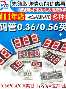 数码管0.56 0.36英寸0.4英寸2/3/4位共阴/共阳红色数字显示管时钟