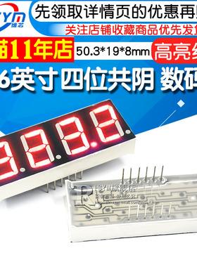 Risym 红色 高亮 四位共阴 数码管 4位共阴 0.56英寸数字显示管