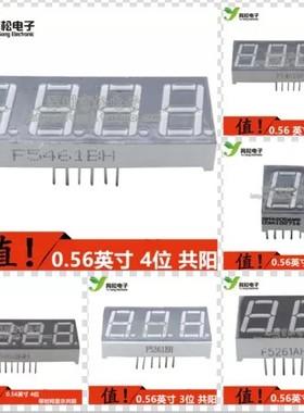 数码管 0.56英寸 1/2/3/4位数码管 共阴/共阳 时钟显示数码管
