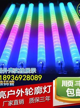 led数码管护栏管铝线条灯七彩跑马灯户外防水霓虹灯轮廓广告灯管