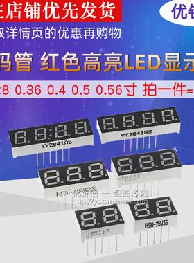 数码管 0.28 0.36 0.4 0.56寸 英寸1 2 3 4位 共阴 共阳 红色高亮