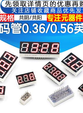 数码管0.36英寸0.56英寸1/2/3/4位共阴/共阳 红色高亮 数字显示管
