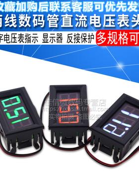 数码管两线直流电压表头0.56寸LED数字电压表指示 显示器反接保护