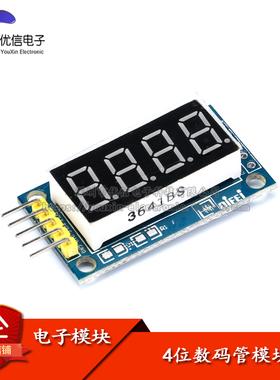 【优信电子】4位数码管模块 LED显示 四位串行 595驱动 程序