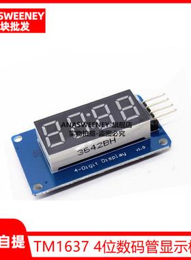 TM1637 4位数码管显示模块 LED亮度可调 带时钟点 配件 积木