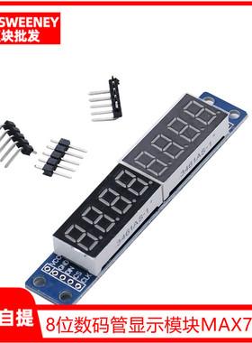 8位数码管显示模块MAX7219 LED显示 支持级联八位串行3个IO口控制