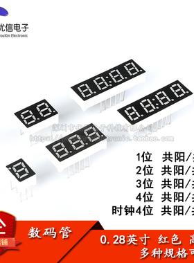 数码管 0.28英寸 1/2/3/4位 共阴/共阳 红色高亮 数字显示管 时钟