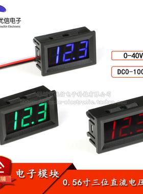 优信电子 0-40/0-100V直流数显电压表头 0.56寸三位数码管/三线式