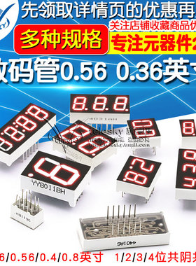 数码管0.56 0.36英寸0.8 0.4 1/3/4位共阴共阳红色数字显示管时钟