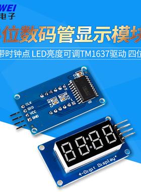 4位数码管显示模块 带时钟点 LED亮度可调TM1637驱动 四位