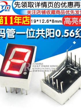 Risym 一位共阳 数码管 红色 高亮 1位共阳 0.56英寸数字显示管