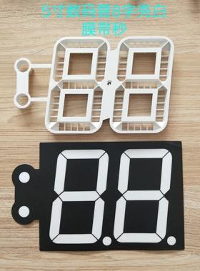 万芯电子代替5英寸数码管8字壳白膜超大8字数码管塑料壳大数码管