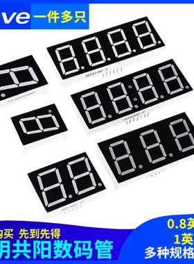 数码管0.8/1英寸1/2/3/4位二/三/四位一体 带时钟共阴/阳红色蓝色