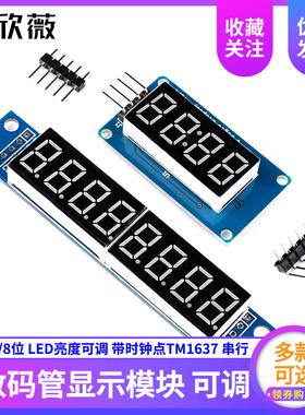 4/8位数码管显示模块LED亮度可调 带时钟点TM1637串行MAX7219驱动