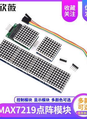LED共阴MAX7219点阵模块控制模块单片机数码管显示模块4点阵合一