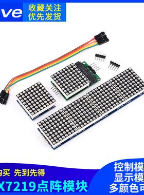 MAX7219点阵模块控制模块单片机数码管显示模块4点阵合一LED共阴
