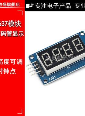 4位数码管显示模块 LED亮度可调带时钟点 TM1637驱动 595驱动程序