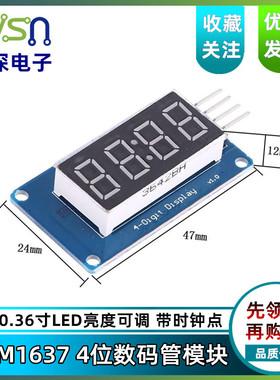 TM1637 4位数码管显示模块 LED亮度可调 带时钟点 积木