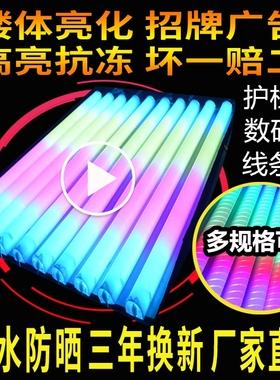 led数码管七彩护栏管户外 防水线条灯广告门头单色跑马灯霓虹灯管