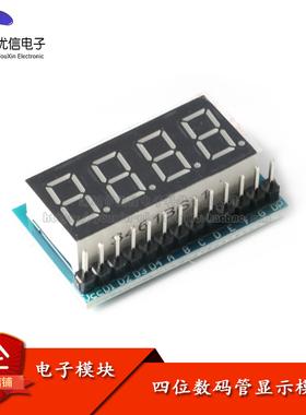 【优信电子】四位0.36 红色高亮 LED显示 数码管显示模块
