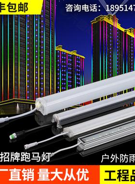 LED数码管七彩护栏管铝材线条灯户外防水门头招牌广告霓虹跑马灯
