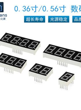 数码管 0.56/0.36英寸 1/2/3/4位 共阴/共阳 红色 时钟数字显示管