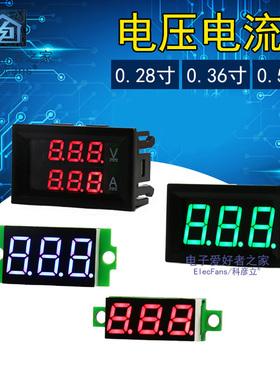 直流数显DC电压表电流表双显示数码管LED数字模块改装电动车表头