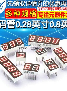 数码管0.28英寸0.8英寸2/3/4位共阴/共阳红色高亮数字显示管时钟