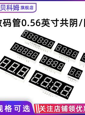 数码管0.56英寸共阴/阳红色1/2/3/4/5/6位一/二/三/四位一体