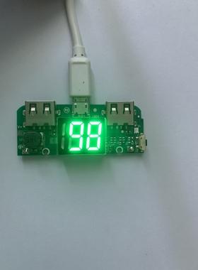 移动电源 充电宝板带数码管