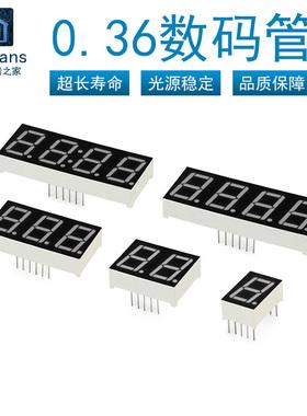 0.36英寸数码管1位2共阴3共阳4红色时钟数字屏LED电子显示管器