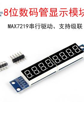 8位数码管显示模块MAX7219串行驱动LED显示支持级联3个IO口控制板