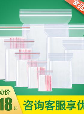 密封袋小自封袋透明加厚食品分装封口袋pe塑封袋塑料包装袋子定制